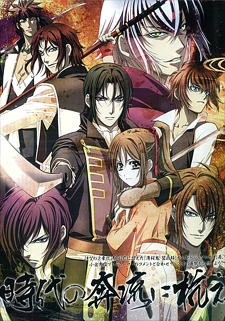 Screen Shot of  Hakuouki Hekketsuroku