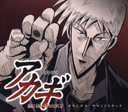 Screen Shot of Akagi