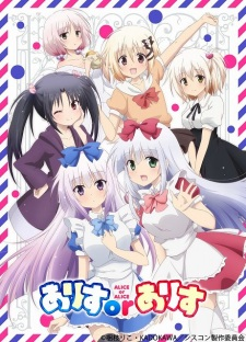 Screen Shot of Alice or Alice: Siscon Niisan to Futago no Imouto