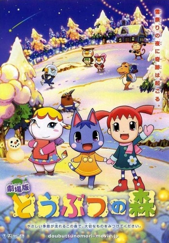 Screen Shot of Animal Crossing