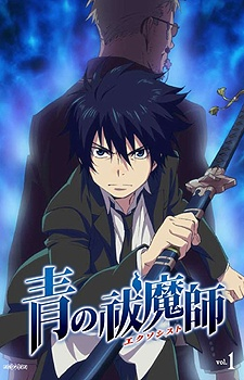 Screen Shot of Ao no Exorcist