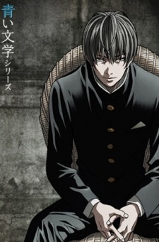 Screen Shot of Aoi Bungaku