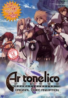 Screen Shot of Ar Tonelico