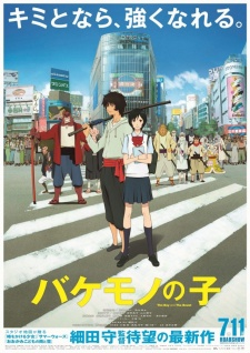 Poster image of Bakemono no Ko