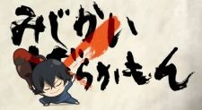 Screen Shot of Barakamon: Mijikamon