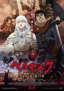Screen Shot of Berserk: Ougon Jidaihen I