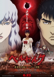 Screen Shot of Berserk: Ougon Jidaihen II