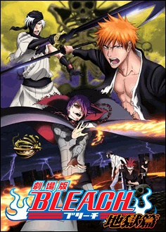 Screen Shot of Bleach: Hell Verse