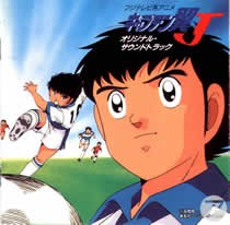 Screen Shot of Captain Tsubasa J
