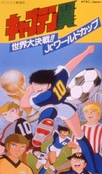 Screen Shot of Captain Tsubasa Movie 4 World Battle - The Junior World Cup