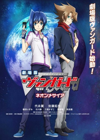 Screen Shot of Cardfight!! Vanguard Movie: Neon Messiah