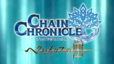 Screen Shot of Chain Chronicle: Haecceitas no Hikari