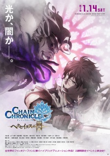Screen Shot of Chain Chronicle: Haecceitas no Hikari Part 2