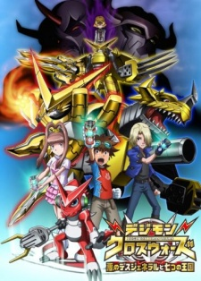 Screen Shot of Digimon Xros Wars: Aku no Death General to Shichinin no Oukoku