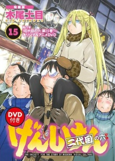 Screen Shot of Genshiken Nidaime OVA
