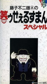 Poster image of Laughing Salesman