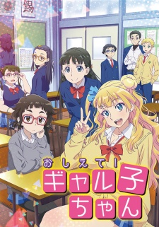 Screen Shot of Oshiete! Galko-chan