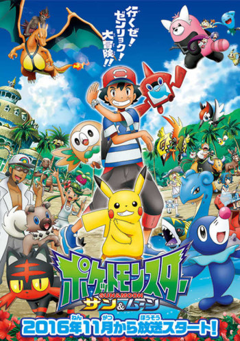 Poster image of Pokemon Sun & Moon